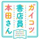 TVアニメ『ガイコツ書店員 本田さん』新ビジュアル&PV第一弾公開!斉藤壮馬さんのコメントが到着