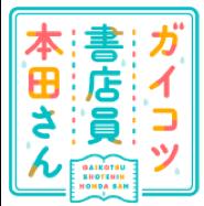 【画像】「ガイコツ書店員 本田さん」ロゴ