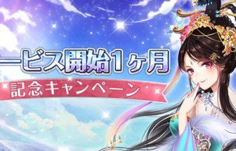 【画像】謀りの姫リリース1ヶ月 記念キャンペーン