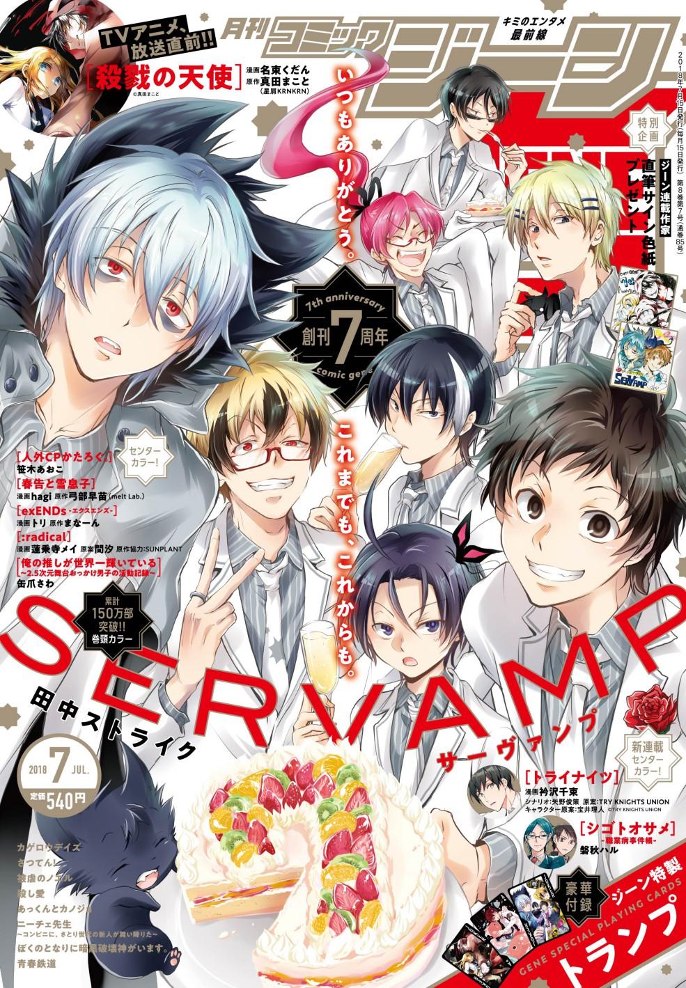 【画像】月刊コミックジーン7月号表紙