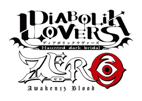 DIABOLIK LOVERS ZERO ロゴ