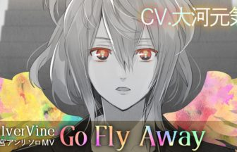 【画像】Go_fly_away_MV