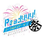 【画像】Readyyy_eventlogo_vol5