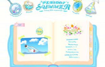 【画像】ハニービーperidot summer