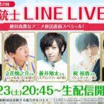 【画像】千銃士_第2回 千銃士 LINE LIVE