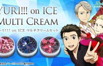 ユーリ!!! on ICE マルチクリームセット