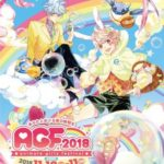 『アニメイトガールズフェスティバル2018(AGF2018)』11月10日(土)、11日(日) 池袋にて開催決定!
