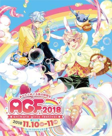 アニメイトガールズフェスティバル2018 AGF2018