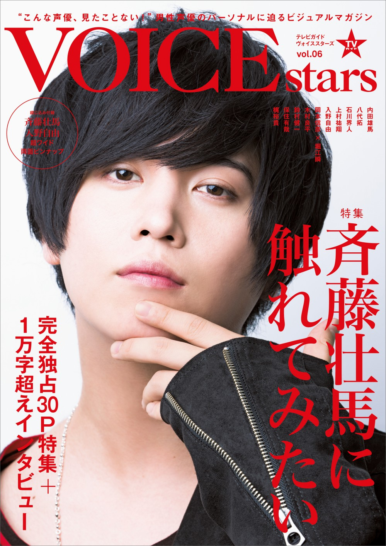 「TVガイドVOICE STARS vol.6」