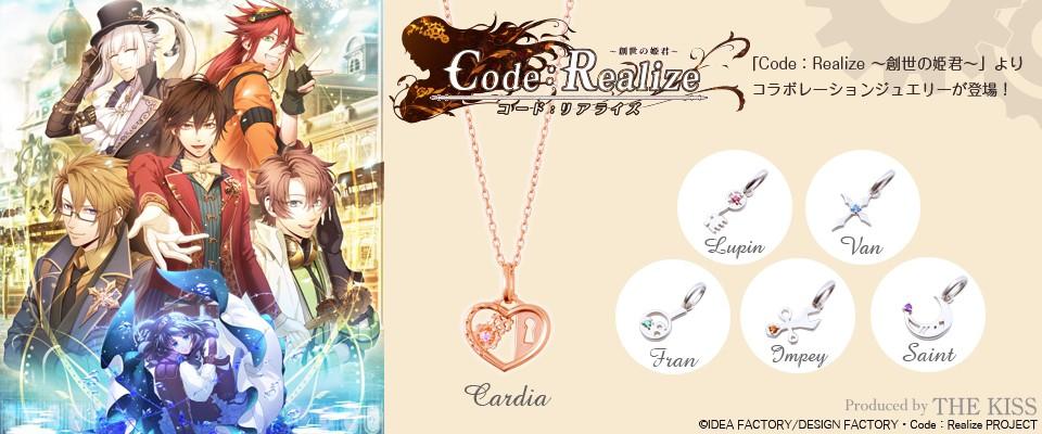 【画像】「Code:Realize ~創世の姫君~」コラボジュエリー