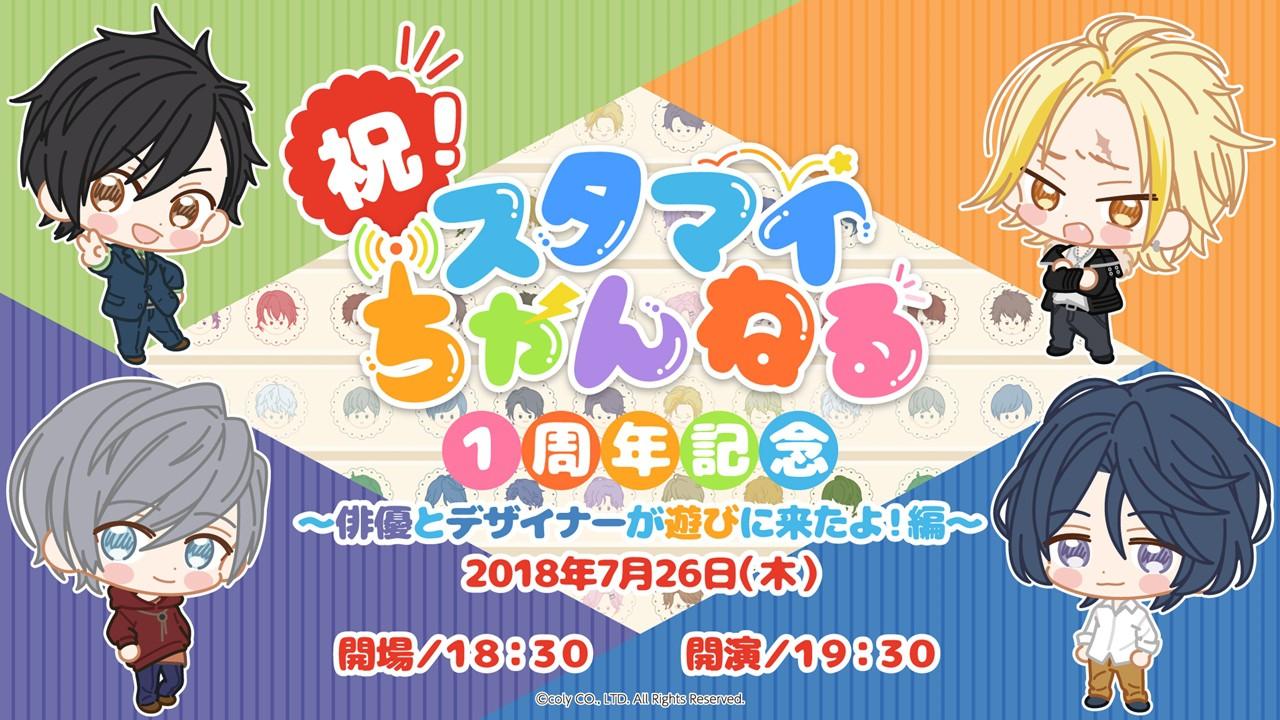 【画像】『祝!スタマイちゃんねる1周年記念~俳優とデザイナーが遊びに来たよ!編~』