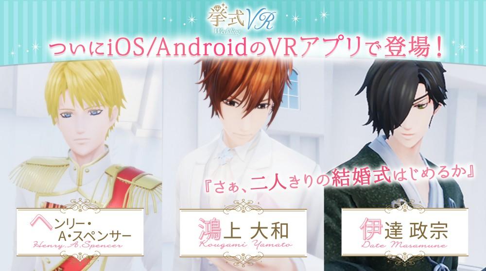 「挙式VR」アプリ