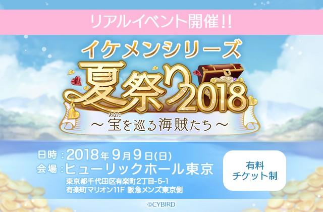 【画像】イケメンシリーズ夏祭り2018