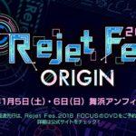 【画像】「Rejet Fes.2019 ORIGIN」