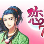 新作女性向け恋愛ノベルゲーム『恋ひし君と7つの約束』公式Twitter、七夕特別ムービー公開!
