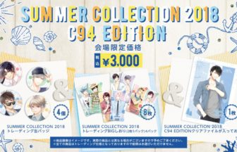 【画像】スタマイ「SUMMER COLLECTION 2018 C94 EDITION」