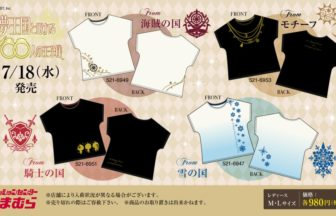 【画像】「夢王国と眠れる100人の王子様」オリジナルTシャツ