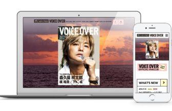 ヴォイス オーバー オフィシャル ウェブサイト