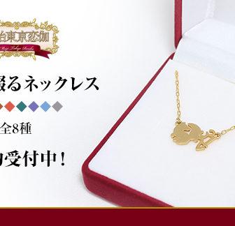 【画像】『明治東亰恋伽』想ひを綴るネックレス