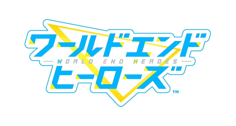 【画像】スクエニ新作スマホゲーム『ワールドエンドヒーローズ』
