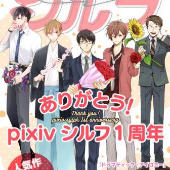 乙女コミック誌「pixivシルフ」1周年キャンペーン実施!