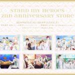 『スタンドマイヒーローズ』9月5日から池袋にて2nd Anniversary Storeを開催!