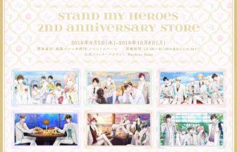 【スタンドマイヒーローズ】2nd Anniversary Store開催_