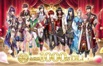 「夢王国と眠れる100人の王子様」 全世界1000万ダウンロード突破!