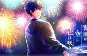 千銃士_ゲームイベント「宵闇の空に花は咲き」_