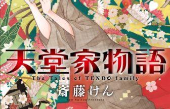 『天堂家物語』(斎藤けん)最新コミックス⑤巻