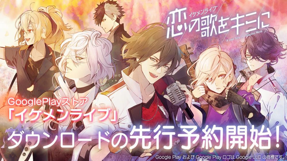 【画像】『イケメンライブ』Android版の先行ダウンロード予約を本日8月9日より開始!