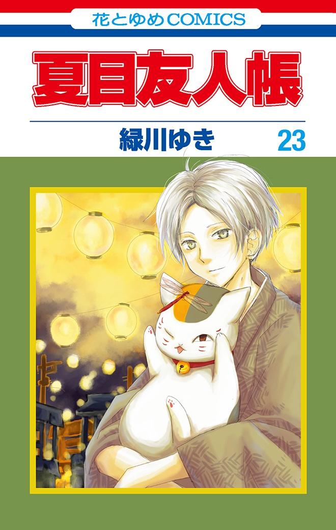 『夏目友人帳』(作・緑川ゆき)最新23巻
