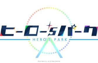 『ヒーロー'sパーク』ロゴ