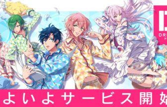 【画像】コロプラ初の女性向け新作ゲーム『DREAM!ing』を本日よりサービス開始!