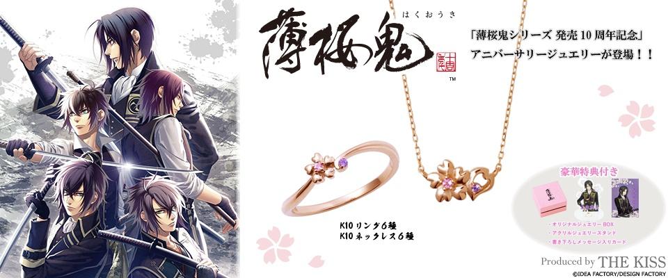 「薄桜鬼シリーズ 発売10周年記念」アニバーサリージュエリー