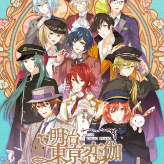 めいこい最新作アプリゲーム『明治東亰恋伽~ハヰカラデヱト~』