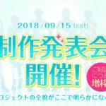 『快感♥フレーズ』新作アプリ、豪華声優陣18名を公開!