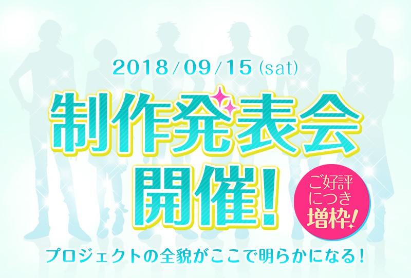 『快感♥フレーズ』新作アプリプロジェクト制作発表会