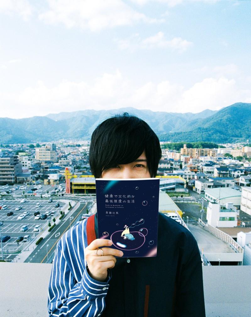 斉藤壮馬さん書籍化記念カット