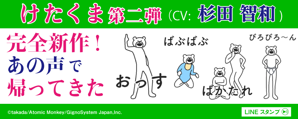 LINE 公式スタンプ けたくま 2(CV: 杉田智和 )』