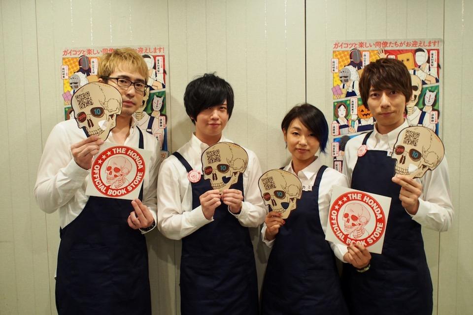 TV アニメ「ガイコツ書店員 本田さん」 「スペシャルステージ in 京まふ 」イベントレポート!