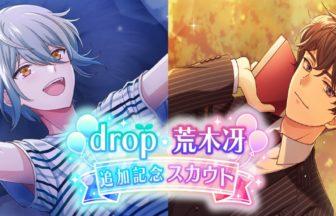 【オンエア!】drop&荒木追加実装