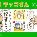 梶裕貴さんがラッコさんのボイスを担当!LINEスタンプ『動く!突撃!ラッコさん』配信開始!