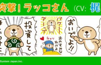 LINE公式スタンプ『動く!突撃ラッコさん (CV: 梶裕貴 )』配信開始