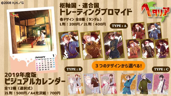 famima PRINT 『ヘタリア Axis Powers』 2018年9月28日(金)より販売開始!!
