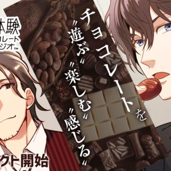 城崎広告「未体験チョコレートスタジオ」PR プロジェクトスタート