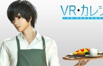 女性向け恋愛ゲームアプリ「VRカレシ」登場!