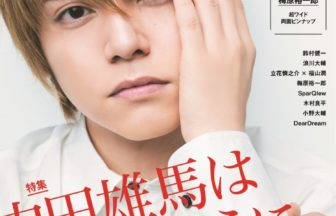 「TVガイドVOICE STARS vol.7」 9月14日(金)発売