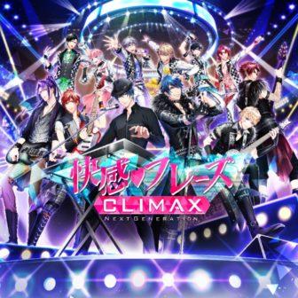 アプリ『快感♥フレーズCLIMAX』キービジュアル
