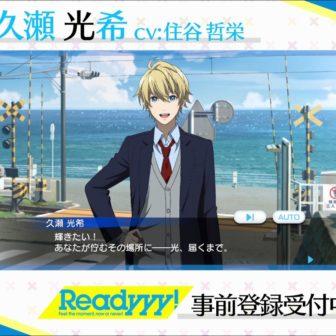 アイドル育成スマホゲーム『Readyyy!』メッセージ動画公開